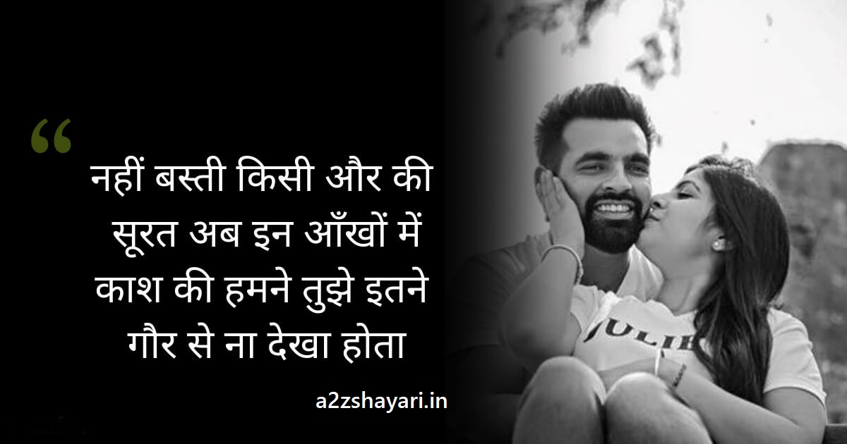 Best-Love-Hindi-Shayari-gf