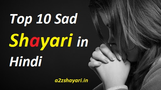 top 10 sad shayari