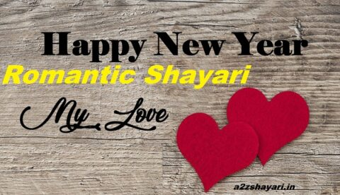 New Year 2021 Romantic Shayari in Hindi
