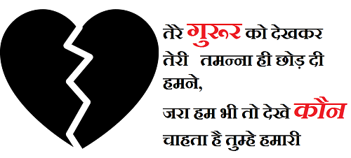 sad broken heart shayari gf in hindi