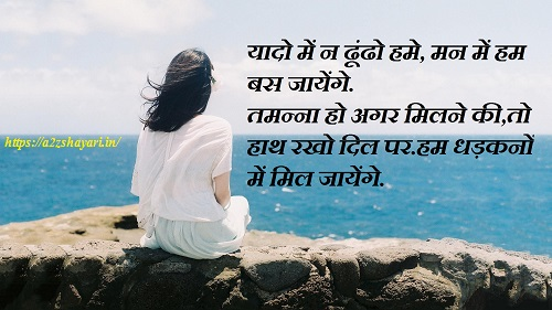 Armaan Shayari In Hindi Two Line