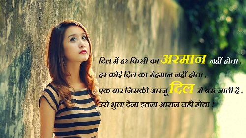 Armaan Shayari in Hindi