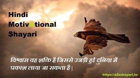 hindi motivational shayari