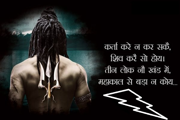 Mahakal Shayari In Hindi