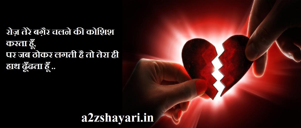Broken Heart Shayari 2 Line