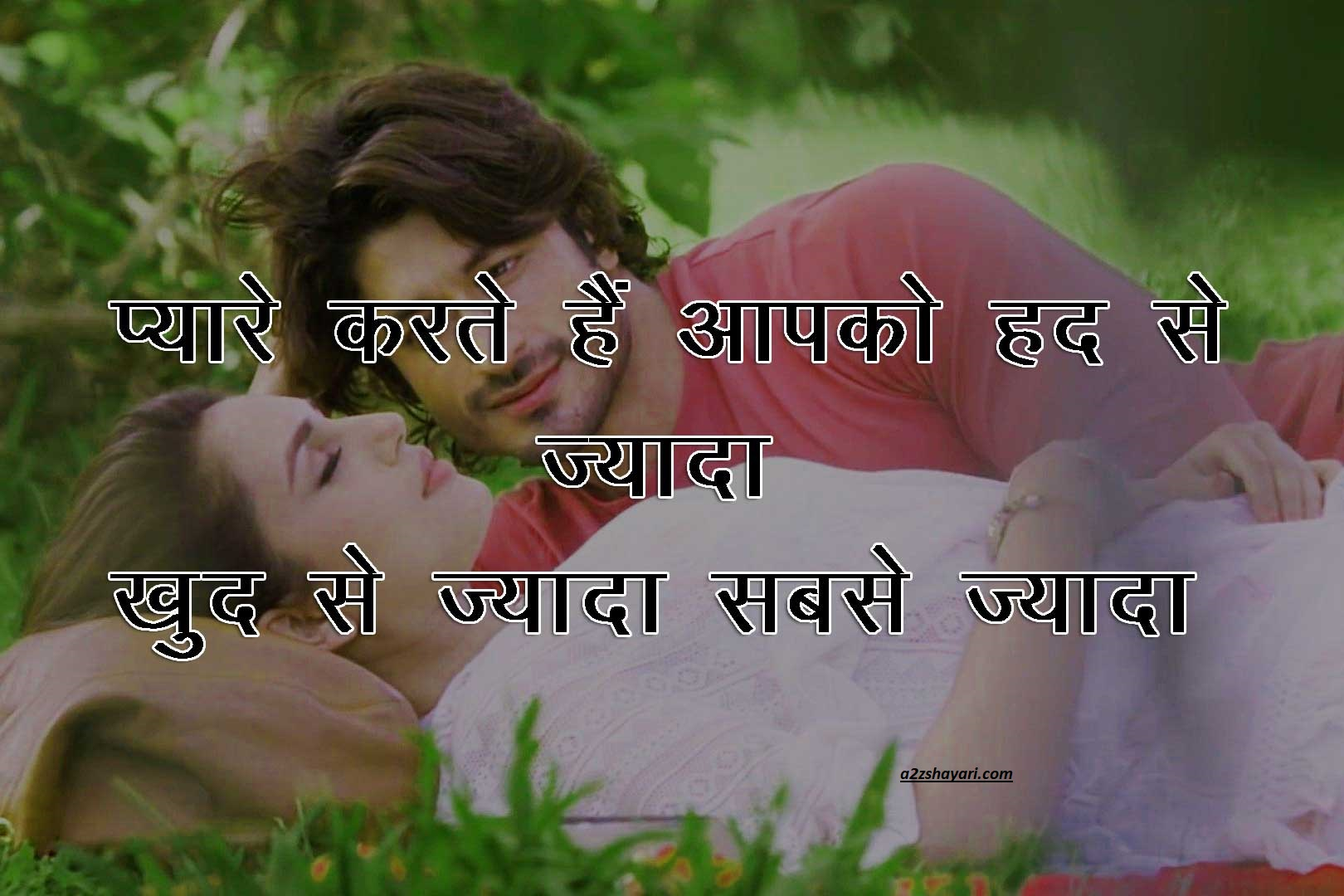 Love Shayari in Hindi 2021