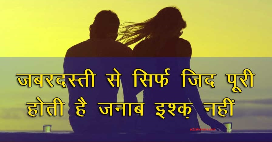 Love Shayari Hindi 2021