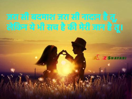 love Shayari for Gf in Hindi 2 line