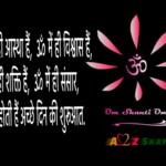 God Shayari in Hindi भगवान शायरी
