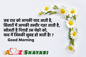 Good Morning Shayari in Hindi