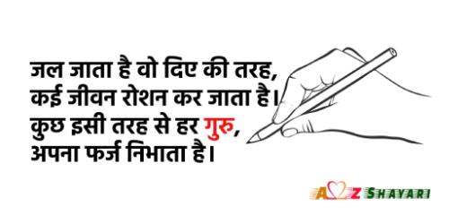 Guru Shayari in Hindi | गुरु पर शायरी इन हिंदी