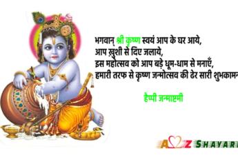 हैप्पी जन्माष्टमी (Happy Janmashtami)