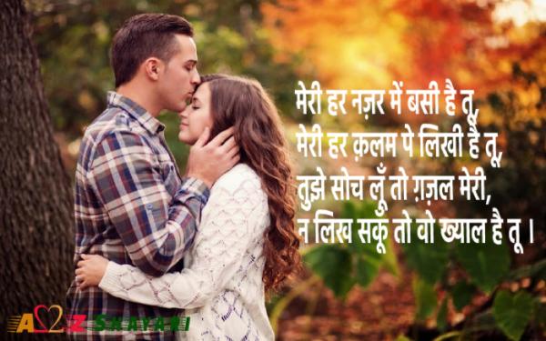 Romantic Shayari in Hindi gf